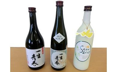 1-K 曙酒造 一生青春吟醸、特別純米、snowdrop