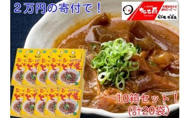 C058 たこ昌の「どて焼(2袋入)」10箱セット