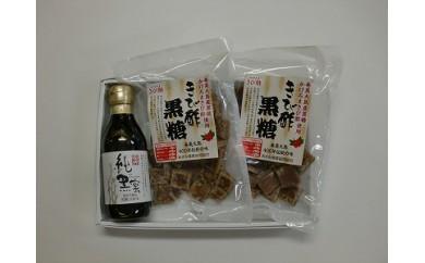A-14 純黒蜜 1本・きび酢黒糖 2袋 詰合せ