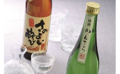 AW02 着日指定可 純米酒かんてら(720ml×2本)と麦焼酎さのよい酔ひ(900ml×1本)【60pt】