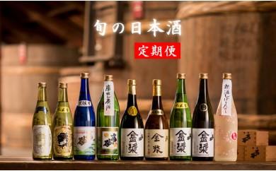 F-15 【定期便】旬の日本酒便!年6回お届け