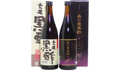 328 健康黒酢セット(720ml×2本)
