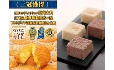 B072 むらしぐれ小函(こばこ)12個入&こがしバターケーキ15個入(専用箱)