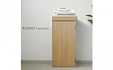 [№5809-0351]FAX台「KODO」 ナチュラル