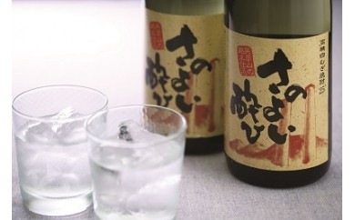 AW03 着日指定可 田川産大麦使用 麦焼酎「さのよい酔ひ」(1800ml×6本)【155pt】