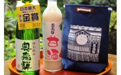 16-2  奥飛騨特別純米麹の甘酒&酒屋の小袋セット