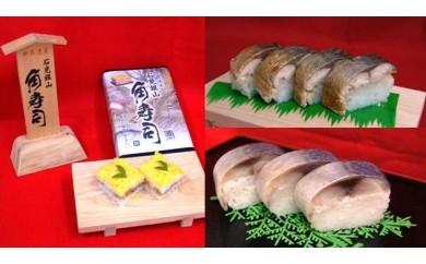 B141 石見銀山角寿司とさばのお寿司セット《配達指定日必須!》