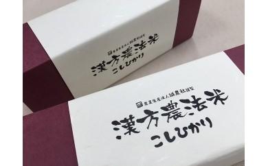 A-13 漢方農法米 お米ギフト6合パック