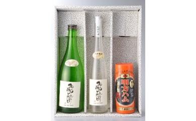 七宗町ふるさと特産品清酒、明方ハムセット(B)