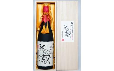 """E021 泉州地酒""""永代蔵""""大吟醸古酒1988年 1.8L"""