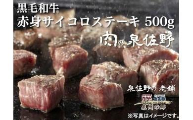 B106 黒毛和牛サイコロステーキ500g