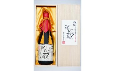 "C035 泉州地酒""永代蔵""大吟醸古酒1988年 720ml"