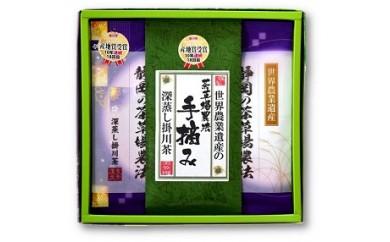 10 世界農業遺産(茶草場農法) 深蒸し掛川茶セット ギフト箱入
