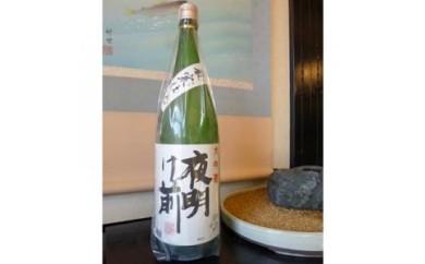 信州清酒「夜明け前」中央アルプスの伏流水使用「厳寒仕込大吟醸」1.8L