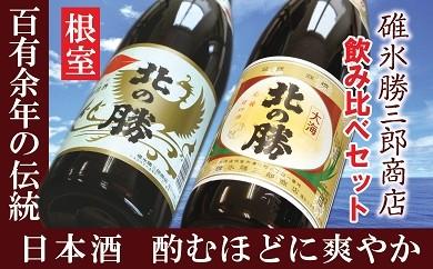 CA-32002 【根室地酒】北の勝鳳凰・大海1.8L×2本セット[174025]