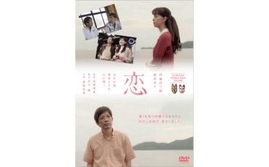 No.017 山口県下松市 市制75周年記念映画「恋」DVD