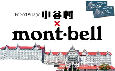 小谷村宿泊補助券8,000円分+モンベル ポイントバウチャー75,000pt
