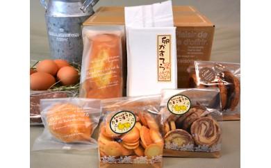 No.022 たまご屋さんの手作り焼菓子セットA