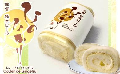 A25 純白のロールケーキ☆佐賀純米ロール・ひのひかり
