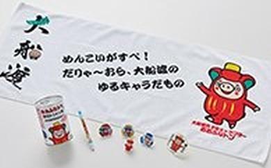 [№5650-0017]大船渡市PRキャラクター「おおふなトン」グッズ