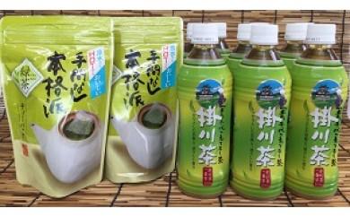 131 掛川茶ペットボトル&手間なし本格派ティーバッグ