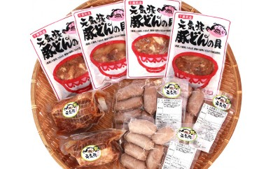 No.017 元気豚 加工品セット
