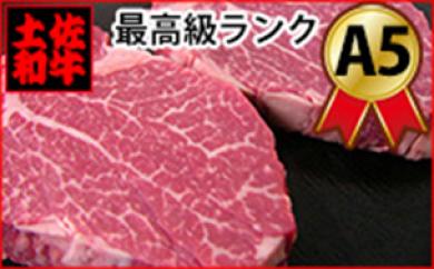 CZ14 土佐和牛A5特選ヒレステーキ150g×2枚セット 牛肉【2000pt】