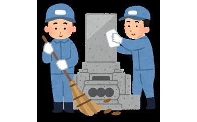 B-19 お墓のお掃除代行サービス