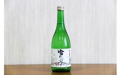 【5-9】雪中蔵出し純米酒 雪なごり【720ml×1本】