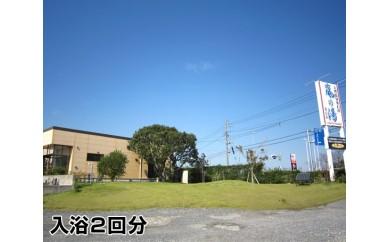 No.033 嵐の湯(岩盤浴) 入浴優待券・入浴2回分
