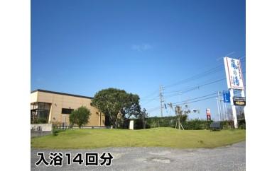 No.040 嵐の湯(岩盤浴) 入浴優待券・入浴14回分