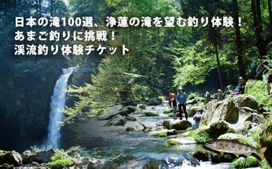 B-17 日本の滝100選、浄蓮の滝を望む釣り体験!!あまご釣りに挑戦!!渓流釣り体験チケット