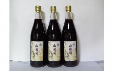 [№5865-0035]山葡萄ジュース 3本セット