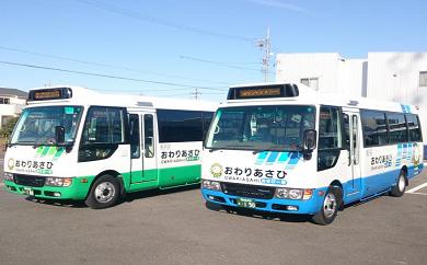 ⑳市営バスあさぴー号回数券