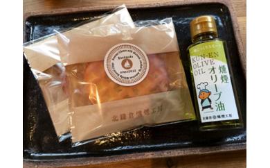 AK01 北鎌倉燻製工房「スモークチーズとスモークオリーブ油セット」【30P】