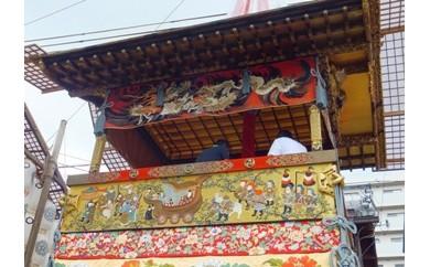 祇園祭山鉾搭乗体験C・後祭(7/21~23)、男性のみ搭乗可