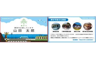 BM02 鎌倉市ふるさと応援名刺とかまくら子ども風土記【90P】