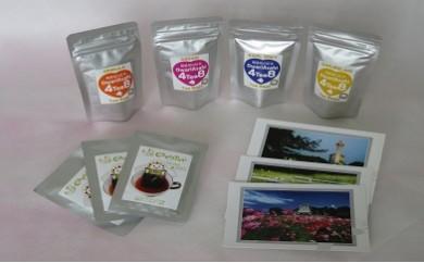 ③尾張旭のおいしい紅茶セット(あさぴー)