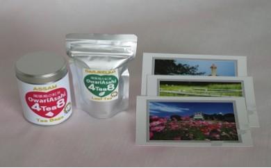 ④尾張旭のおいしい紅茶セット(くすのき)