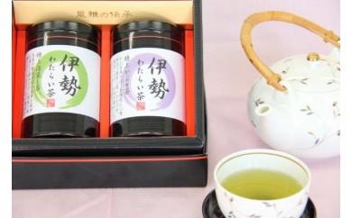A-2 伊勢茶産地「わたらい茶」の「特上深蒸し茶とかぶせ茶の缶入りセット」
