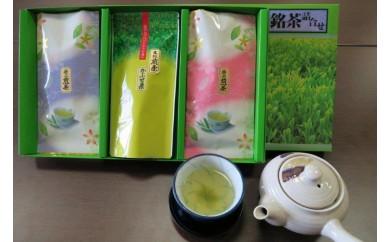 B-3 伊勢茶産地「わたらい茶」の「かぶせ茶と特上煎茶」のセット