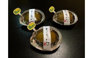 輪島海女採り蒸しあわび(小)3個セット