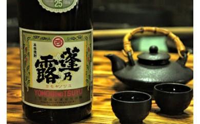 B-006 (丸西酒造)芋焼酎「蓬乃露」5本セット