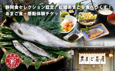 C-14 静岡県食セレクション認定、天城紅姫あまごを食べ尽くす!!あまご食・体験チケット