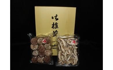 B‐10 乾椎茸(乾椎茸どんこ、乾椎茸スライスセット)