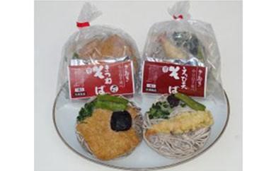 【AQ09】4種の具材が楽しめる冷凍調理そば4食セット【14pt】