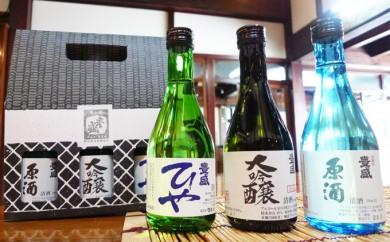 [№5739-0043]飲み比べ3本セット(豊村酒造)