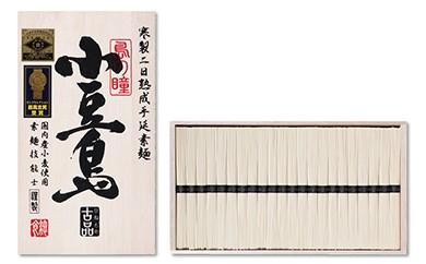 AM03 SRH-30 小豆島手延素麺「島の瞳」古品 【20pt】