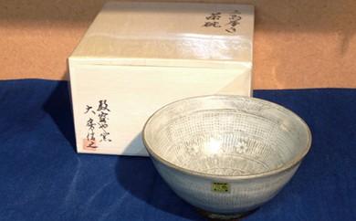 L005 大房氏暦手抹茶茶碗(木箱入り) 【13,000pt】