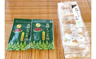 【0015-0085】飛騨えごま油ソフトカプセル・飛騨えごま煎餅